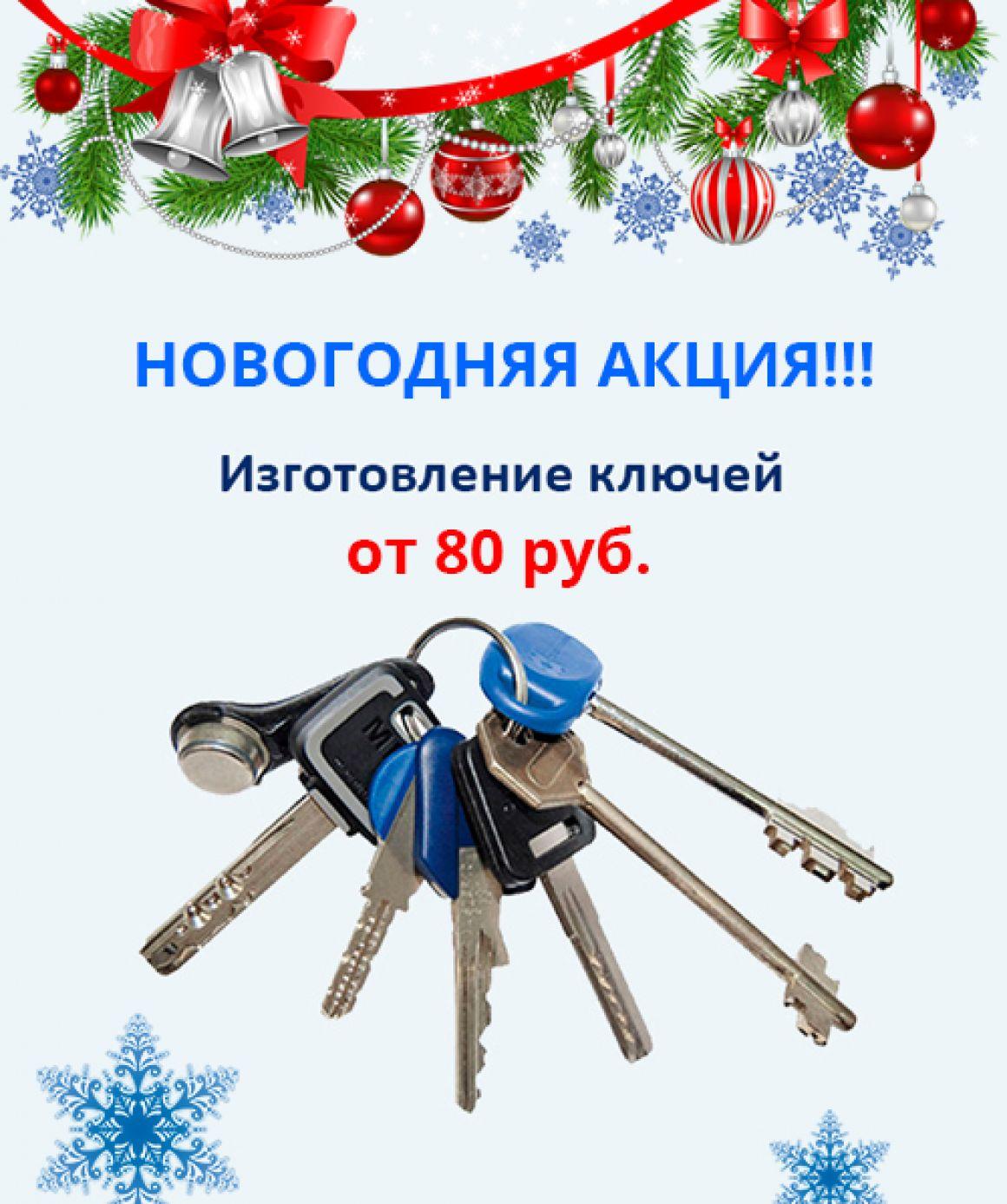 Изготовление ключей от 80 р.